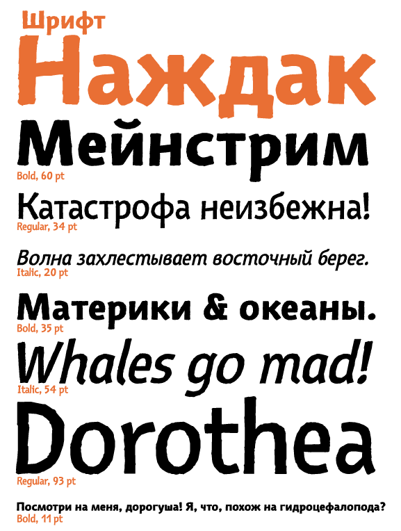 font_nazhdak