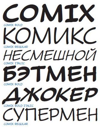 Шрифт Comix