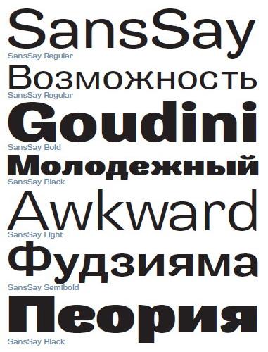 Шрифт SanSay