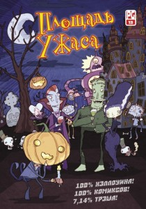 haloween-cover