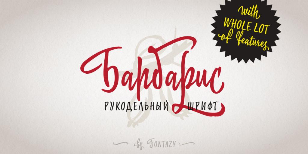 Новый шрифт Барбарис уже в продаже!