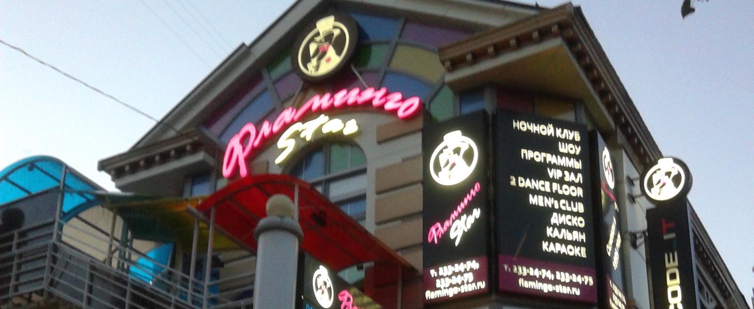 "Логотип казино ""Фламинго"""