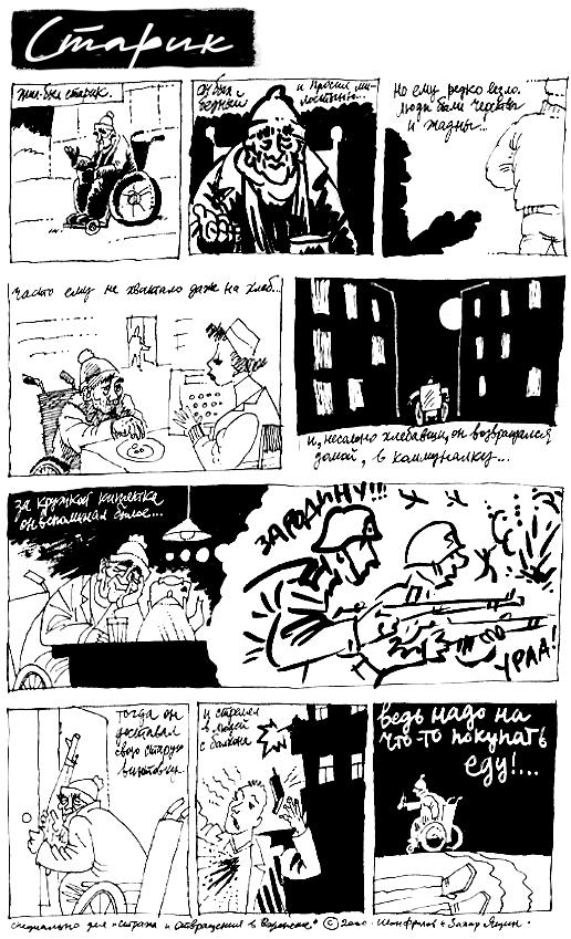 Старик (комикс)