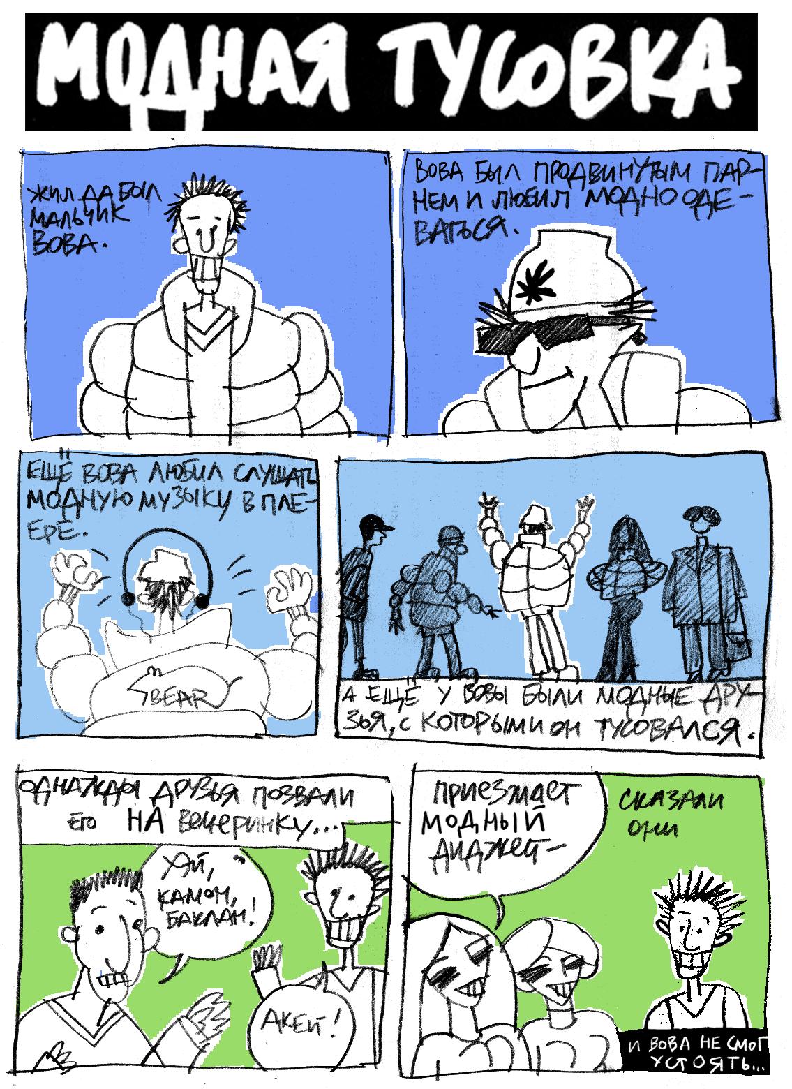 Туса (комикс)