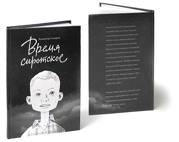 Книга В.И.Самарина «Время сиротское»