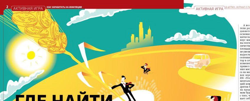 Иллюстрации для журнала «D'» («Д-штрих»)