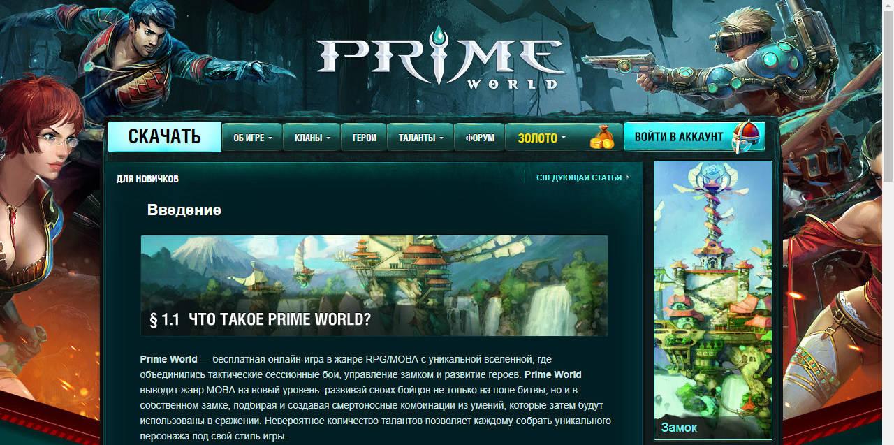Шрифт PrimeWorld (для Nival)