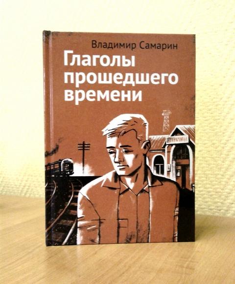 Обложка для книги В.И.Самарина
