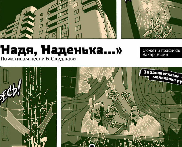 """""""Надя,Наденька..."""" Комикс попесне Б.Окуджавы"""