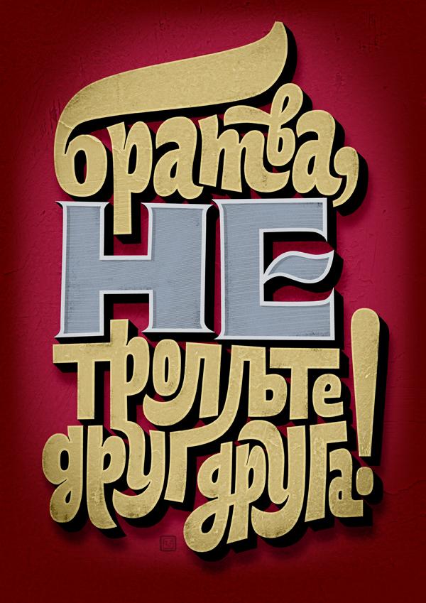 """Злободневный плакат """"Братва, не тролльте друг-друга"""""""