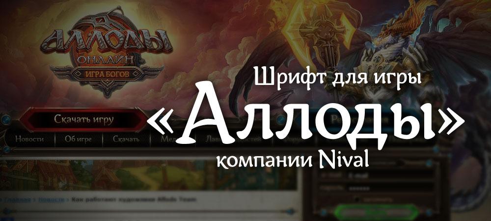 Шрифт Allods (для Nival)