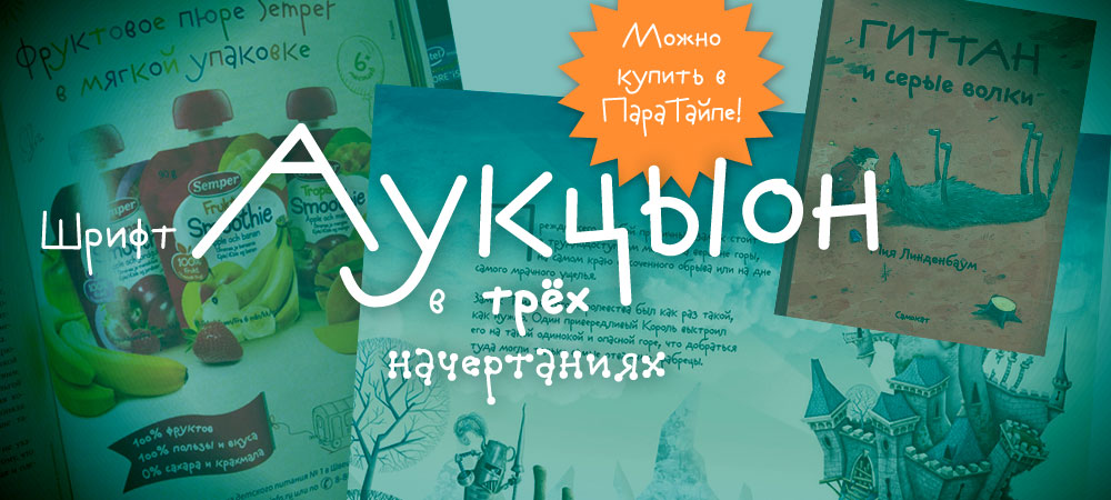 Шрифт Аукцыон / Auctyon (ParaType)