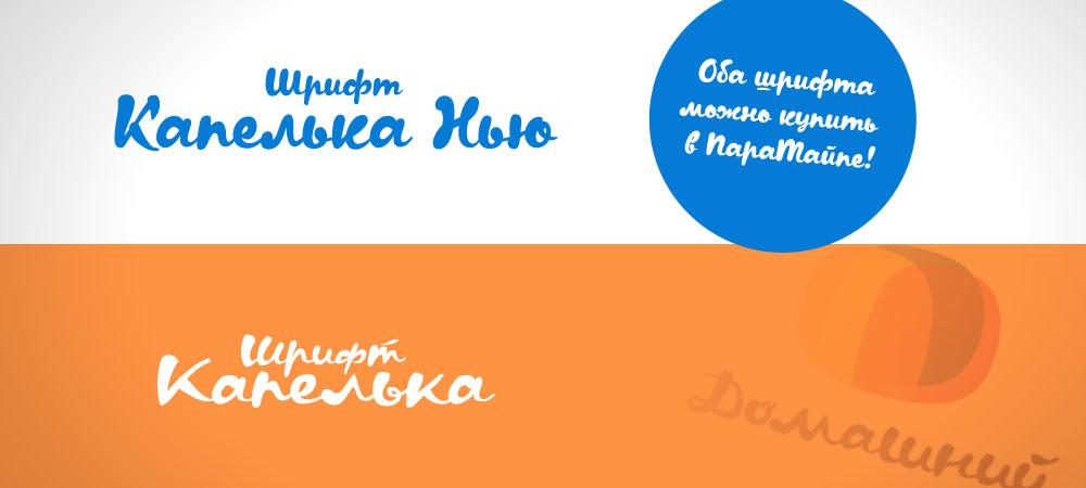 Новая Капелька (переделка старого шрифта)