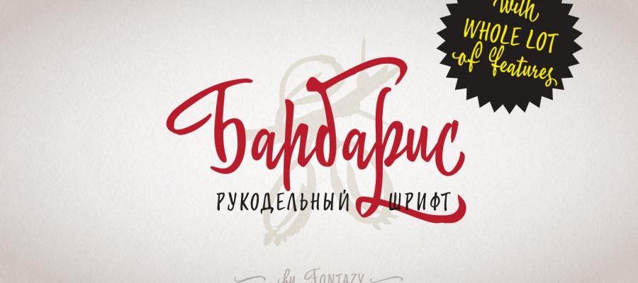 Новый шрифт Барбарис с кучей ОТФ-наворотов!