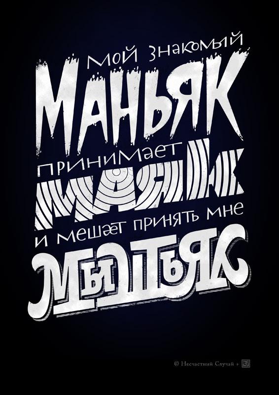 Музцитата: Мой знакомый маньяк...
