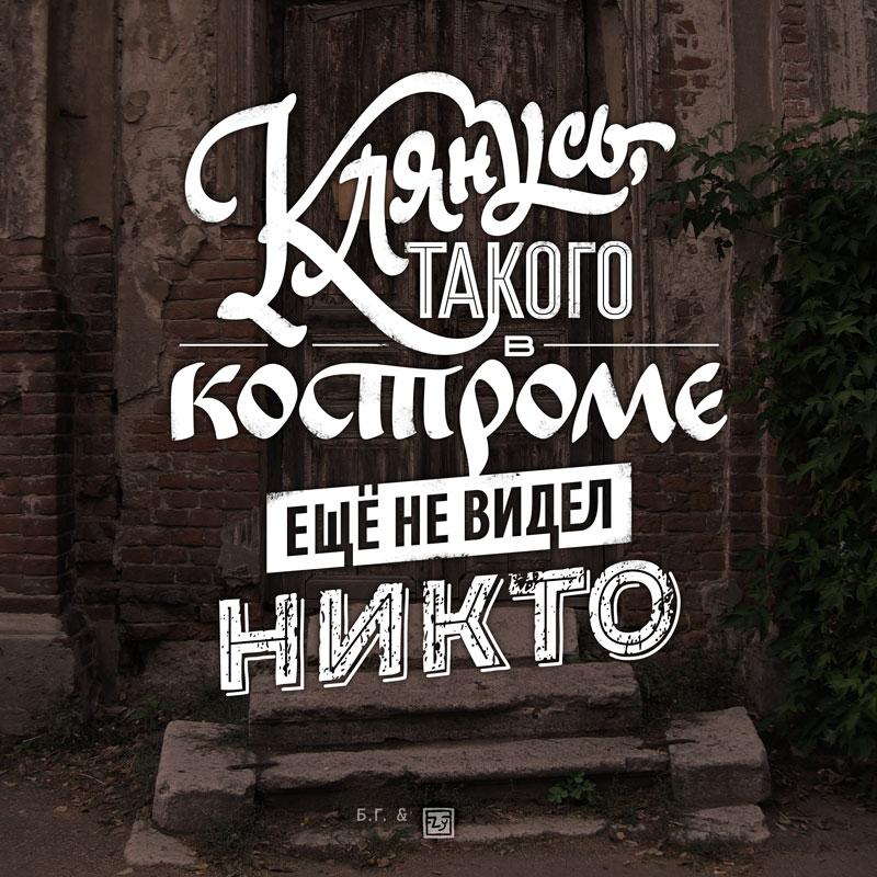 Музцитата: Клянусь, такого вКостроме...