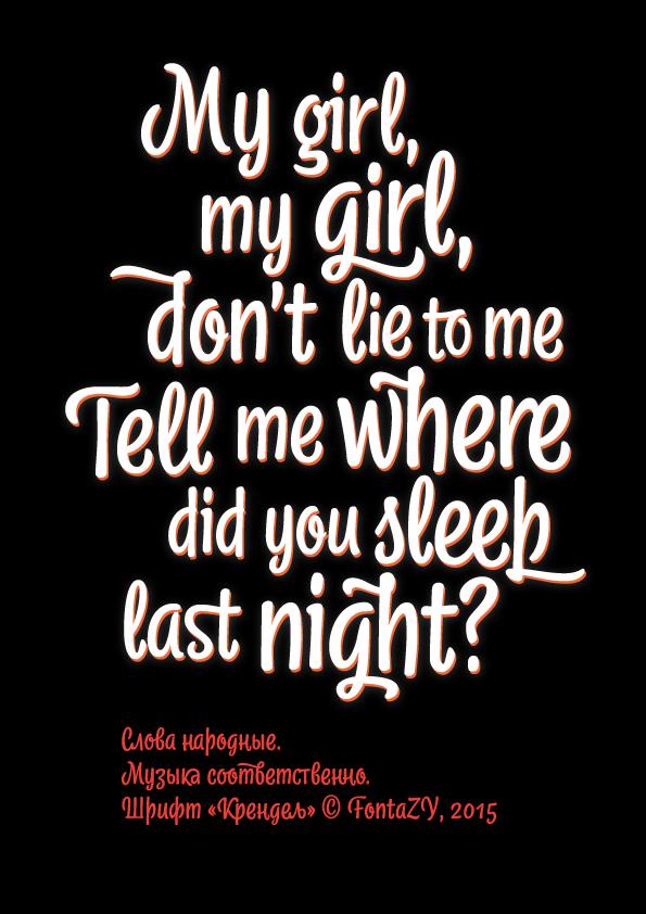 Музцитата: Mygirl, mygirl...