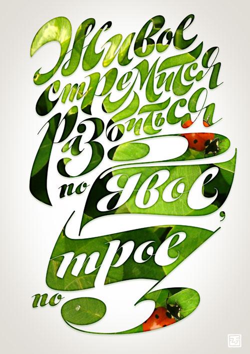 Музыкальная цитата: Живое стремится...