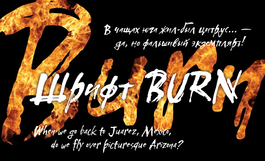 Шрифт Burn (для Coca-Cola)