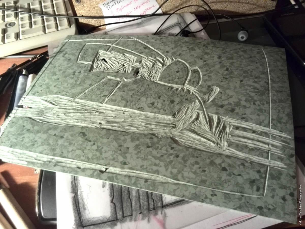 «Муха»— отскетча кгравюре