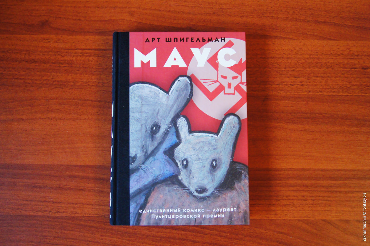 maus by art spiegalman essay Art notes that when they got home, they found their father in a completely torn apart shape in his mind, he felt that it was supposed to be his duty.