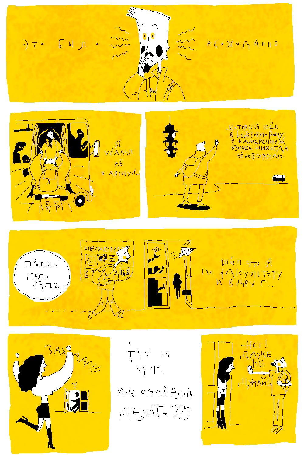 Случайное знакомство (комикс)