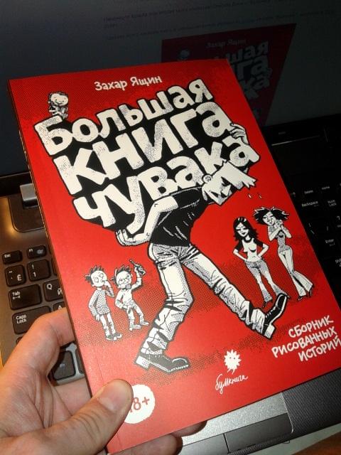 "Комиксы ""Большая книга чувака"""