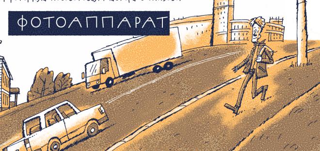Био.комиксы: Фотоаппарат