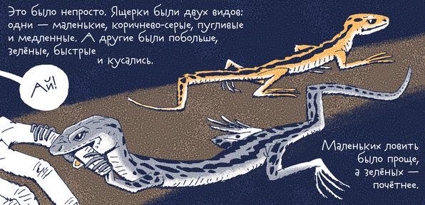 Био.комикс: Ящерка