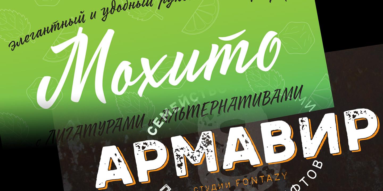 Новые шрифты Армавир и Мохито!