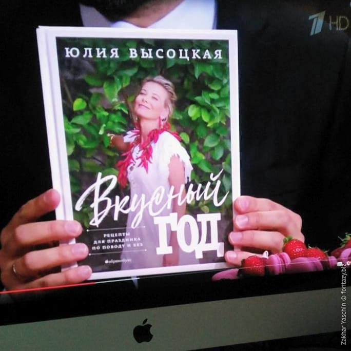 """Леттеринг """"Вкусный год"""" для книги Юлии Высоцкой"""