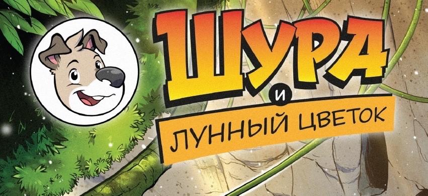 """Логотип для комикса """"Шура и лунный цветок"""""""