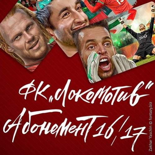 """Надпись для абонементов """"Локомотива"""""""