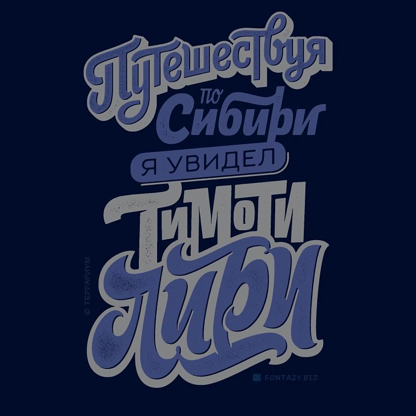 Музцитата: Путешествуя по Сибири...