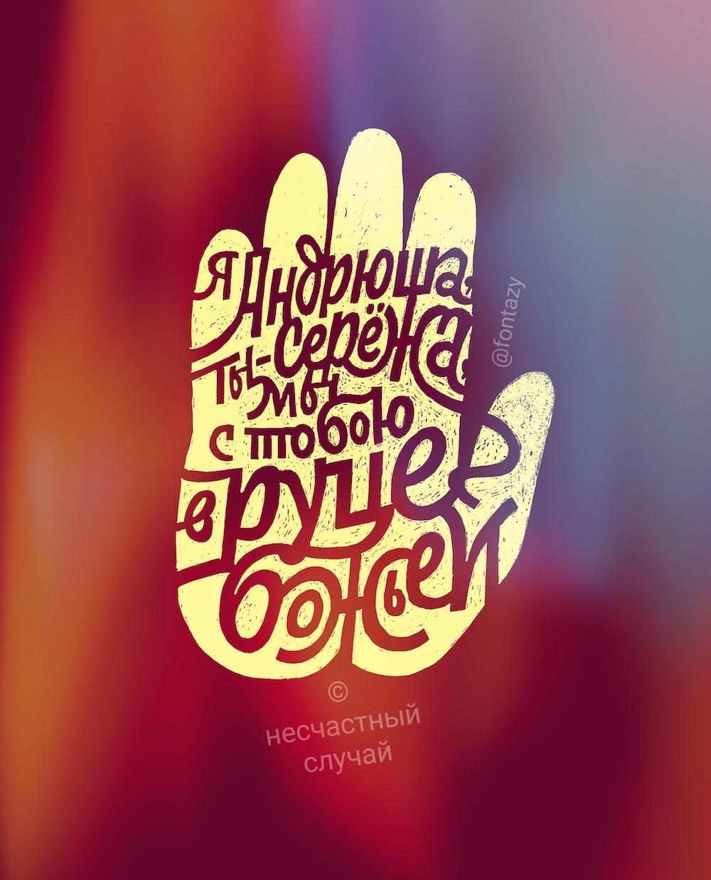 Музцитата: В руце божьей