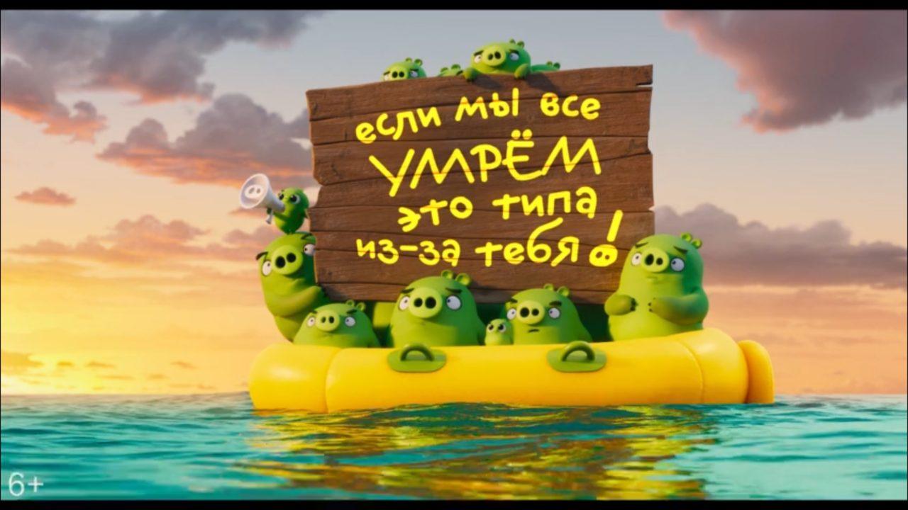 Кадр из Angry Birds-2