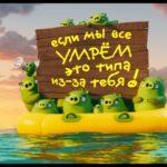Кадр из трейлера Angry Birds-2