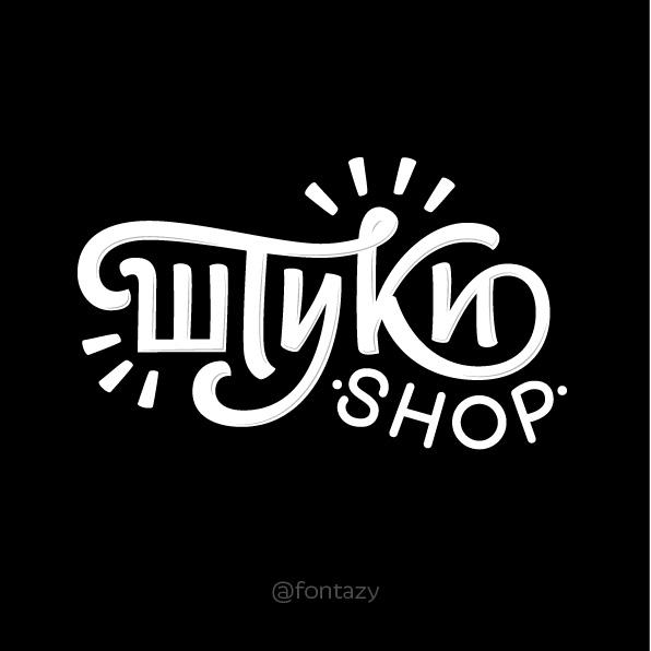 """Логотип """"Штуки shop"""""""