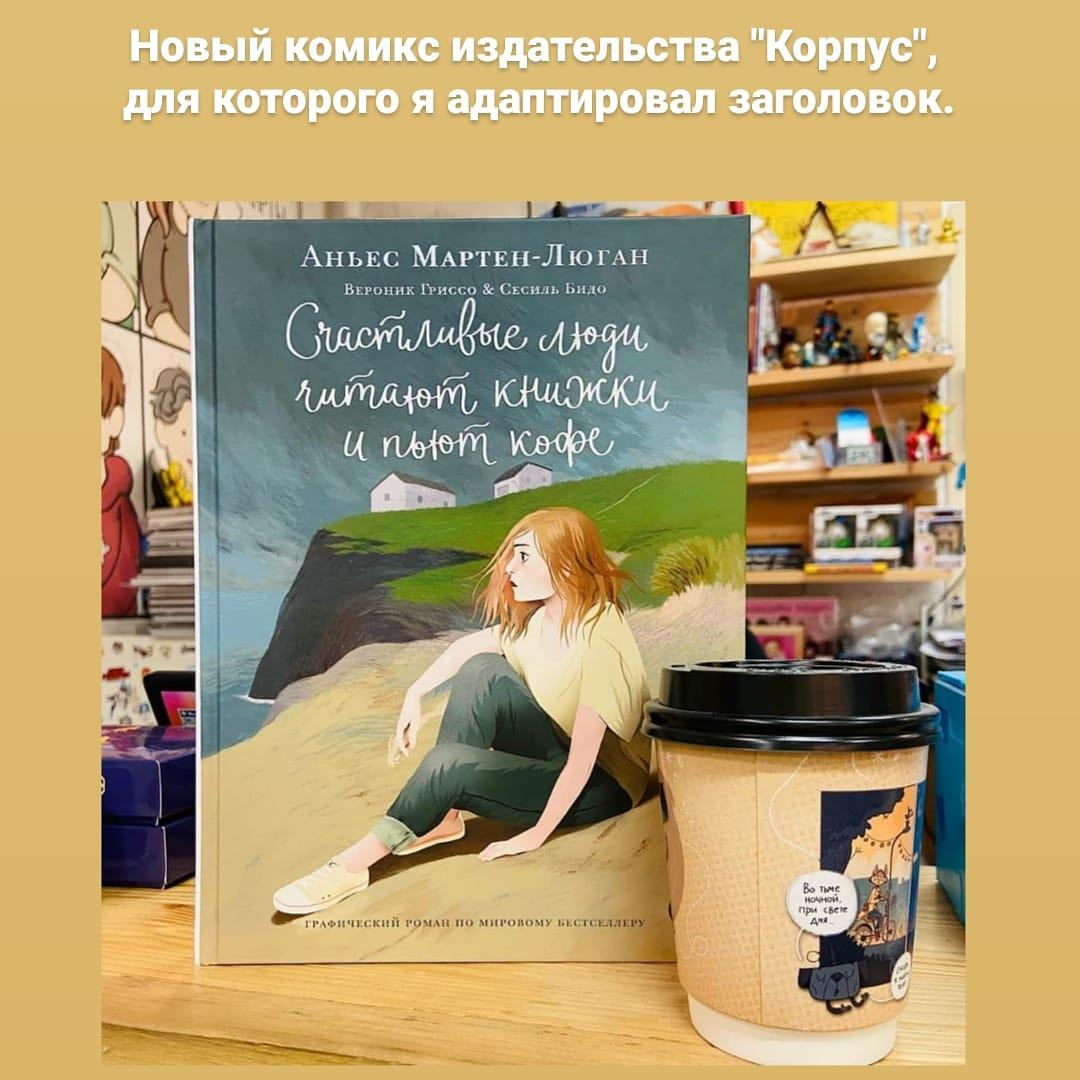 """Заголовок книги """"Счастливые люди..."""""""