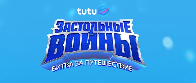 """Логотип игры """"Застольные войны"""""""