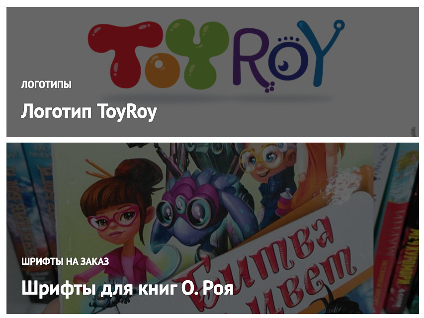 Шрифты и логотип для О. Роя